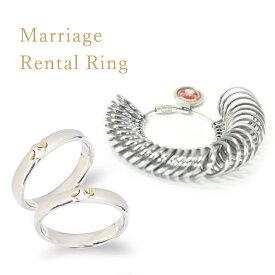【レンタル】マリッジリング お試し用サンプルリング Tenshi no Tamago 天使の卵 サンプルリングレンタル プロポーズリング 結婚指輪 お試し レンタル サンプル リングゲージ シンプル 人気 ギフト 誕生日 女性 彼女 プレゼント 誕生日プレゼント