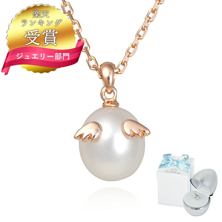 【送料無料】Tenshi no Tamago 天使の卵 天然パールペンダント ネックレス レディース ピンクゴールド加工 本真珠 天使862PK