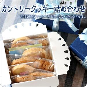 【洋菓子のヴィベール】 《カントリークッキー詰め合わせ》1000円 [焼き菓子][スイーツ]