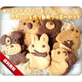 【洋菓子のヴィベール】【送料無料】6種類のかわいい動物クッキーセット 《アニマルクッキー》[焼き菓子][スイーツ]