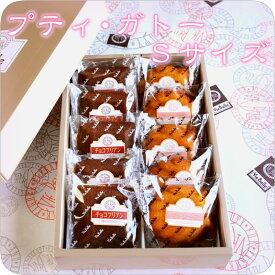 【洋菓子のヴィベール】 《プティ・ガトー Sサイズ》(10個入り) 【送料無料】【2300円】 [焼き菓子][スイーツ]