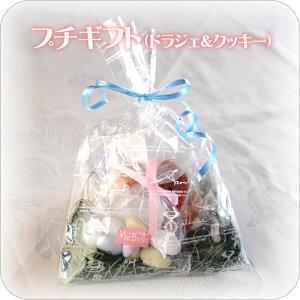 【洋菓子のヴィベール】 《プチギフト(ドラジェ&クッキー)》 [焼き菓子][スイーツ]
