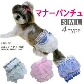 マナーパンチュ4デザイン/犬服/ドッグウェア