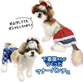 マナーパンチュ(女の子用・男の子用)犬服/ドッグウェア/外出着/おでかけ着/オムツカバー
