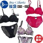 【送料無料】ブラ&ショーツ3セット福袋