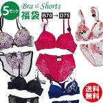 【送料無料】ブラ&ショーツ5セット福袋