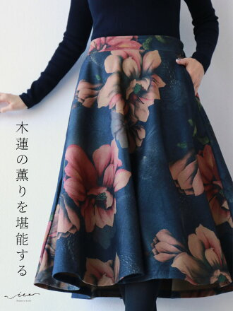 【再入荷1月4日20時より】(ダークブルー)「Vieo」木蓮の薫りを堪能するスカート