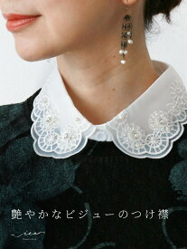 【再入荷♪♪3月25日20時より】「Vieo」艶やかなビジューのつけ襟ゆったり レディース Vieo ヴィオ きれいめ シンプル 大人 上品