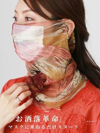 【再入荷10月9日20時より】(ピンク)「Vieo」お洒落革命マスクに重ねるだけスヌードゆったりレディースVieoヴィオきれいめシンプル大人上品
