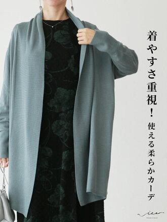 【再入荷10月9日20時より】(ブルー)「Vieo」着やすさ重視使える柔らかカーデゆったりレディースVieoヴィオきれいめシンプル大人上品