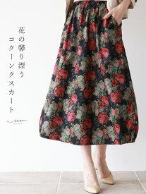 【再入荷12月24日20時より】「Vieo」花の馨り漂うコクーンスカート/S9