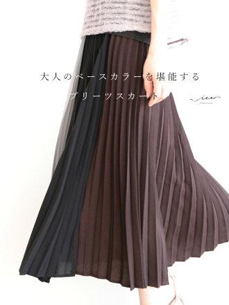 【再入荷10月15日20時より】「Vieo」大人のベースカラーを堪能するプリーツスカート