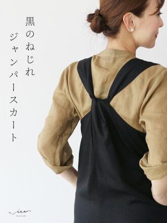 【再入荷♪♪3月17日20時より】「Vieo」黒のねじれジャンバースカート