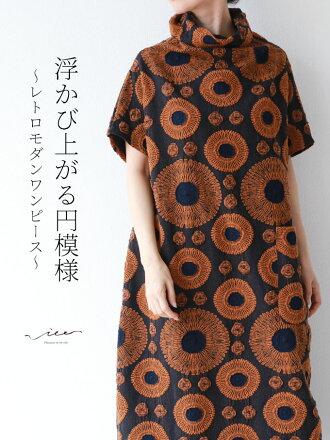 【再入荷12月21日20時より】「Vieo」浮かび上がる円模様〜レトロモダンワンピース〜