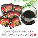 【送料無料・大容量】ベトナムコーヒー G7 ブラック 90袋入 インスタントコーヒー スティック チュングエン お試し メ…