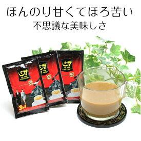 【1000円ポッキリ 送料無料】ベトナムコーヒー G7 3in1 20袋入 インスタント スティック カフェオレ チュングエン お試し メール便対応