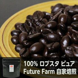 【自家焙煎コーヒー】ロブスタ ピュア 200g Future Farm シングルオリジン