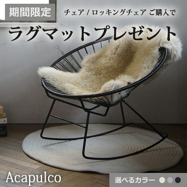 【全5色】アカプルコ ロッキング チェア Acapulco Rockimg Chair METROCS メトロクス メキシコ産 屋外 屋内 ガーデンチェア