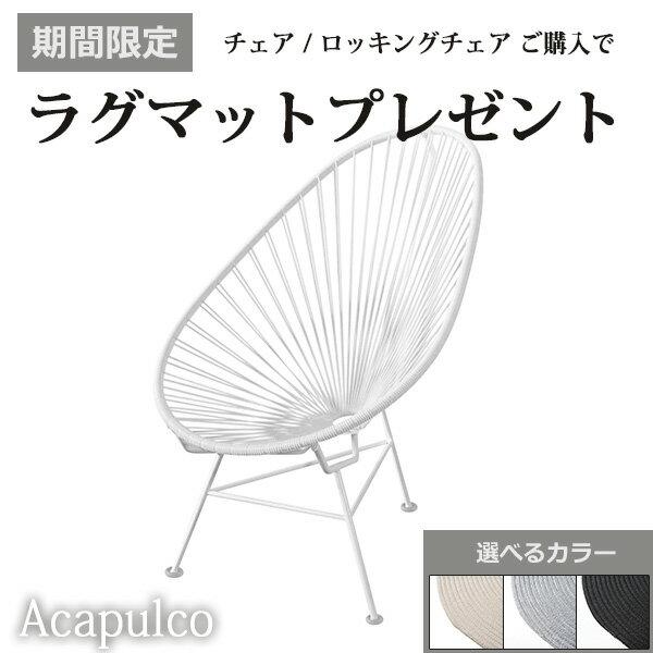 アカプルコ チェア マキシマム ホワイト 在庫僅少 売り切れの際はご容赦ください 特別カラー Acapulco Chair METROCS メトロクス 2018年特別モデル