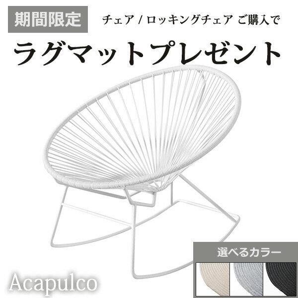 アカプルコ ロッキング チェア マキシマム ホワイト 【特別カラー】 Acapulco Rockimg Chair METROCS メトロクス 特別モデル