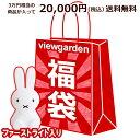 【100円クーポン対象】viewgarden 福袋 2020 ファーストライト が必ず入って 3万相当が2万円 送料無料 キッチン ベビー ガーデニング …