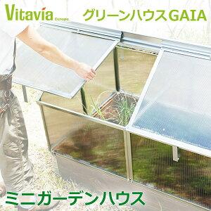 ビタビア グリーンハウス VITAVIA GAIA プランター 大型 長方形 鉢 ボックス JAMBO VGAIAJP4 温室ハウス 温室小型 温室 軽量 手軽 デンマーク アルミ おしゃれ 簡単 小型 おしゃれ 野菜 菜園 屋外 植木