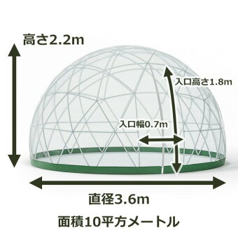 ガーデンイグルー専用交換用カバーウィンターカバーサンルームドーム型テントガーデンドーム
