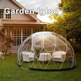 P5倍&100円クーポン対象 ガーデンイグルー 本体 サンルーム ドーム型テント 工具不要 組み立て 60分 直径3.6m 高さ2.2m ガーデン ドーム キット garden igloo テント ガーデンルーム