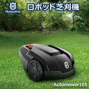 ロボット 芝刈機 Automower 105 ハスクバーナ ゼノア オートモア 正規品 家庭用 電動 充電式 自動 芝生 手入れ 草刈り 除草 庭づくり …