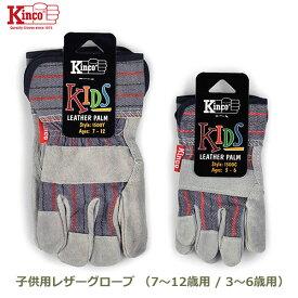 P2倍&100円クーポン対象 Kinco Gloves Kids キンコ グローブ キッズ メール便対応 3〜6歳用 1500C 7〜12歳用 1500Y 子供 ジュニア 手の小さい 女性用 SS レザー 手袋 おそろい 牛革