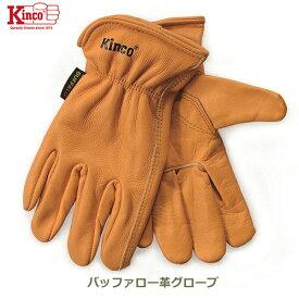 Kinco Gloves 水牛 革 手袋 メール便対応 キンコ グローブ 81M 81L バッファロー レザー ワーク 作業 メンズ バイク 自転車 アウトドア おしゃれ シンプル