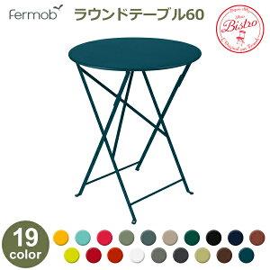 フェルモブ ビストロ ラウンド テーブル 60 全19色 Fermob bistro 折りたたみ ガーデン ファニチャー ガーデンテーブル アウトドア おしゃれ スチール 円形 丸テーブル ガーデニング アイアン メ