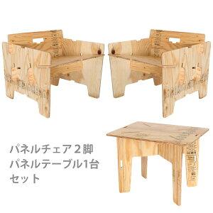 木製 折りたたみ パネルテーブル と パネルチェア D 2脚 セット YOKA ヨカ 日本製 イス キャンプ アウトドア レジャー コンパクト 組み立て 塗装済み職人仕上げ