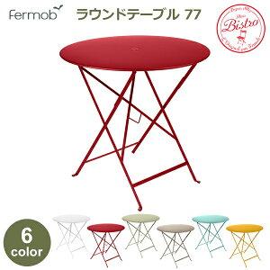 ビストロ ラウンド テーブル 77H Fermob bistro フェルモブ 高さ73cm 折りたたみ カラー 全6色 メタル ガーデン アウトドア 円 丸 おしゃれ カフェ 屋外 フランス パラソル テラス エレガント カラフ