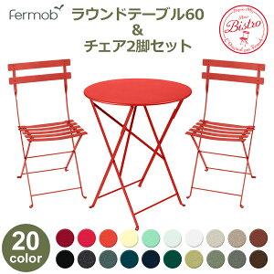 フェルモブ ビストロ ラウンド テーブル 60 と チェア 2脚 セット ガーデン 折りたたみ イス ファニチャー おしゃれ Fermob bistro 円形 丸テーブル スチール ガーデニング アイアン メタル コンパ