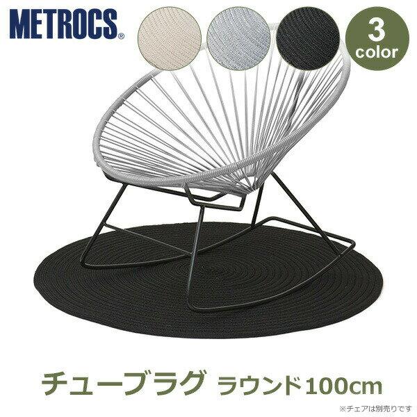 【7/14-7/20エントリーでポイント10倍】【全3色】チューブラグ Tube Rug ラウンド100cm METROCS メトロクス ホワイト グレー ブラック アカプルコ リバーシブル