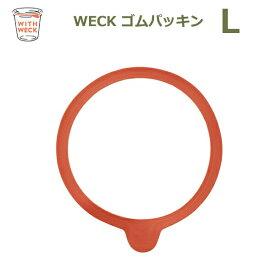 ゴムパッキン L サイズ WE-001 WECK ウェック キャニスター 用 メール便 対応 ゴム パッキン 保存容器 関連パーツ キッチン 用品 雑貨 WITH WECK プラカバー ラバー
