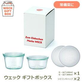 P2倍&100円クーポン対象 WECK GIFT BOX ウェック ギフト ボックス Mold Shape 230ml×1 300ml×1(モールドシェイプ2種 セット) 保存容器 ガラス 保存瓶 シリコンカバー キャニスター