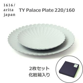 TYシリーズ・パレス大皿と小皿・ペアセット