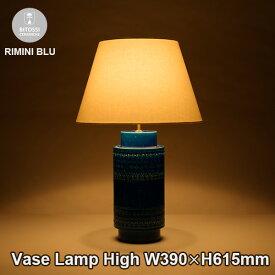 【100円クーポン対象】リミニブルー ベース ランプ ハイ BITOSSI ビトッシ Rimini Blu スタンド ライト 照明 インテリア おしゃれ アンティーク イタリア製 LED キャッシュレス還元