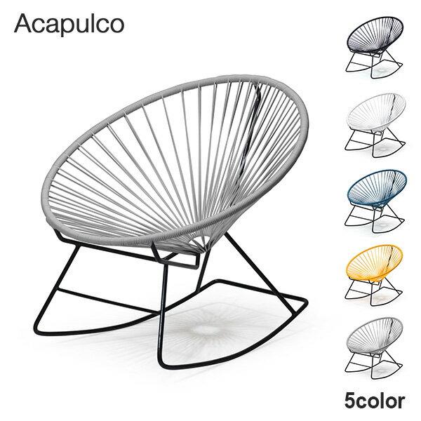 【P10倍&100円クーポン対象】アカプルコ ロッキング チェア 屋外 屋内 1人掛け ガーデンチェア アウトドア テラス リゾート Acapulco Rockimg Chair METROCS メトロクス メキシコ産 全5色