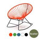 【全5色】アカプルコ ロッキング チェア Acapulco Rockimg Chair / METROCS メトロクス メキシコ産、屋外、屋内でも使えるアウトドア…