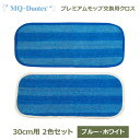 MQ プレミアム モップ 30cm 交換用 2色セット ブルー ホワイト メール便対応 mq Duotex MQpm0201 マイクロファイバー 替え クロス 軽量…
