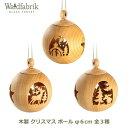 100円クーポン対象 木製 クリスマス ボール 全3種 聖誕 トナカイ ヘラジカ ヴァルトファブリック WF9970 北欧 オーナメント おしゃれ …