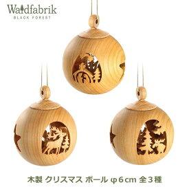 【100円クーポン対象】木製 クリスマス ボール 全3種 聖誕 トナカイ ヘラジカ ヴァルトファブリック WF9970 北欧 オーナメント おしゃれ インテリア ドイツ製 キャッシュレス還元