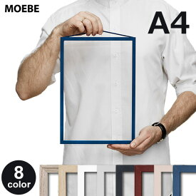 額縁 A4 フレーム MOEBE ムーベ 透明 縦横両用 壁掛け サイズ 32×23cm 透過 アクリル板 壁掛け 北欧 おしゃれ ポスター オーク アルミ カラー 写真立て 額 デンマーク インテリア アンティーク 写真立て シンプル ブランド 吊るす 透過 ポスターフレーム モダン