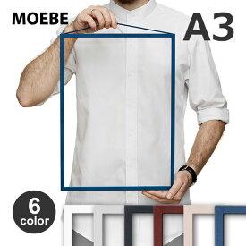 MOEBE ムーベ フレーム A3 透明 額縁 縦横両用 サイズ 44×32cm アクリル板 壁掛け 北欧 おしゃれ オーク アルミ カラー ポスターフレーム デンマーク インテリア アンティーク 写真立て シンプル ブランド 吊るす 透過 ポスターフレーム モダン