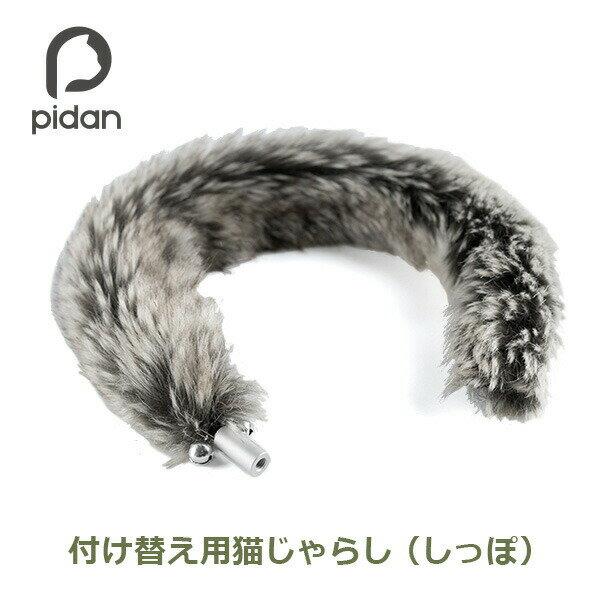 つけかえ用 猫じゃらし しっぽ型 pidan Cat Teaser Accessories Tail Refill ピダン おもちゃ ふわふわ 猫じゃらし 付け替え可能 鈴 猫用品 ペット用品 雑貨
