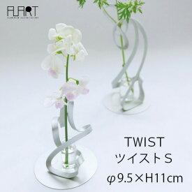 TWIST ツイスト S アルアート AT-1 一輪挿し フラワーベース 花器 おしゃれ シンプル 軽量 アルミニウム 花瓶 シルバー 日本製 国産 インテリア