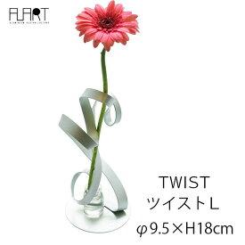 TWIST ツイスト L アルアート AT-2 一輪挿し 花器 フラワーベース おしゃれ シンプル 軽量 アルミニウム 花瓶 シルバー 日本製 国産 インテリア